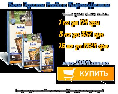 Корм для собак Бош Эдалт Рыба с Картофелем купить в Украине дешево