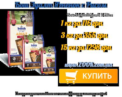 Корм для собак Бош Эдалт Ягненок с Рисом купить в Украине дешево