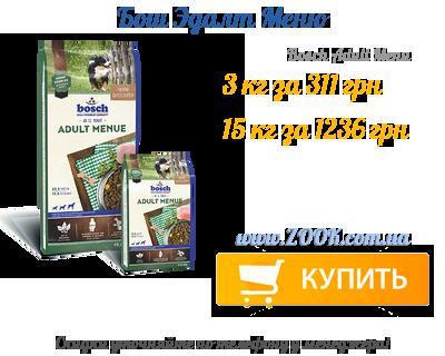 Корм для собак Бош Эдалт Меню купить в Украине дешево