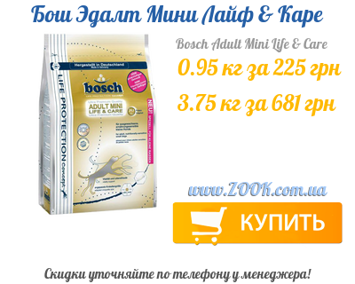 Корм для собак Бош Эдалт Мини Лайф & Каре купить в Украине дешево