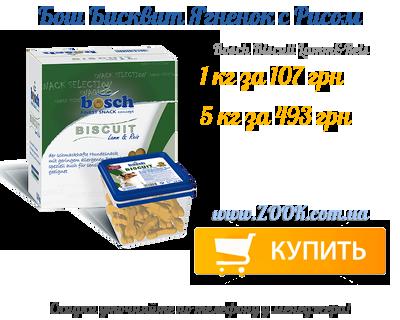 Лакомство для собак Бош Бисквит Ягненок с Рисом купить в Украине дешево