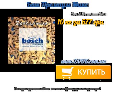 Корм для кошек Бош Премиум Микс купить в Украине дешево