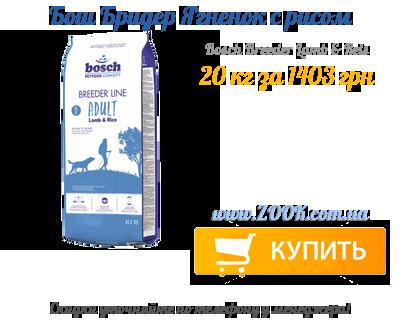 Корм для собак Бош Бридер Ягненок с рисом купить в Украине дешево