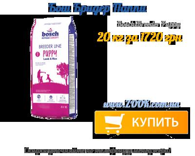 Корм для собак Бош Бридер Паппи купить в Украине дешево