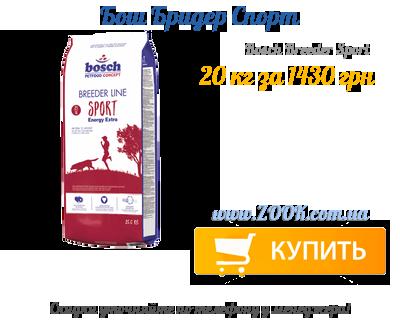 Корм для собак Бош Бридер Спорт купить в Украине дешево
