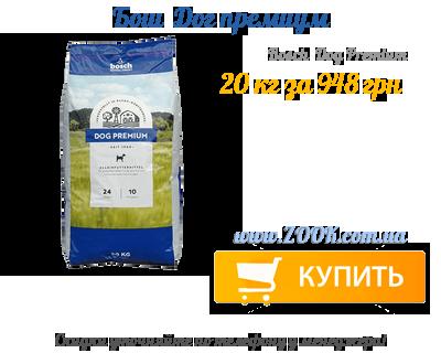 Корм для собак Бош Дог премиум купить в Украине дешево