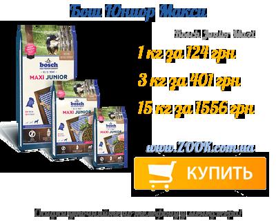 Корм для собак Бош Юниор Макси купить в Украине дешево