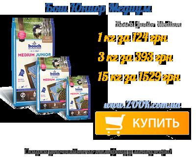 Корм для собак Бош Юниор Медиум купить в Украине дешево