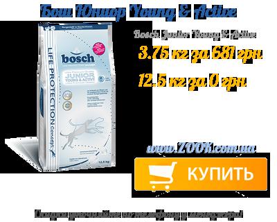 Корм для собак Бош Юниор Young & Active купить в Украине дешево