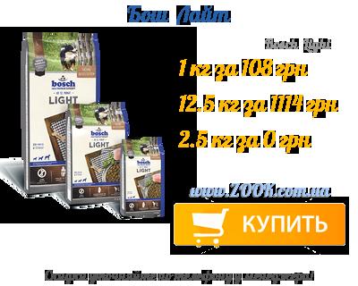 Корм для собак Бош Лайт купить в Украине дешево