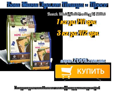 Корм для собак Бош Мини Эдалт Птица + Зерновые купить в Украине дешево