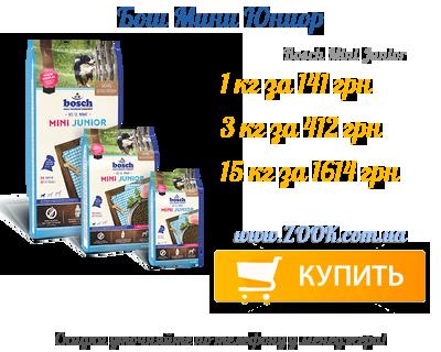 Корм для собак Бош Мини Юниор купить в Украине дешево