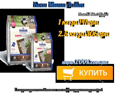 Корм для собак Бош Мини Лайт купить в Украине дешево