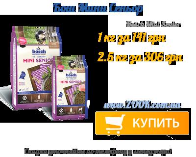 Корм для собак Бош Мини Сеньор купить в Украине дешево