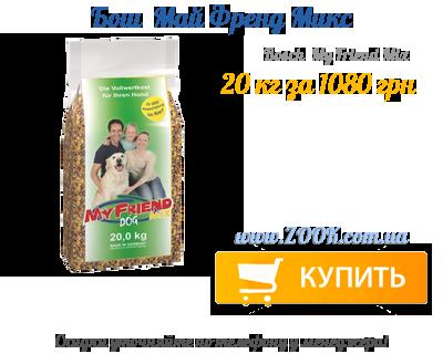 Корм для собак Бош Май Френд Микс купить в Украине дешево