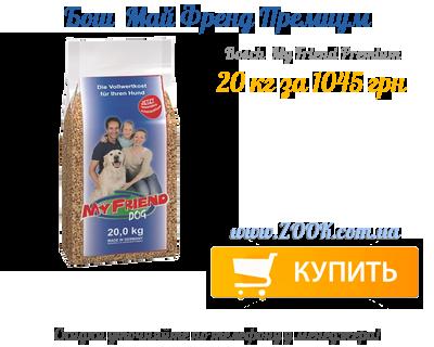Корм для собак Бош Май Френд Премиум купить в Украине дешево