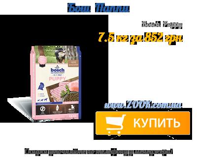 Корм для собак Бош Паппи купить в Украине дешево