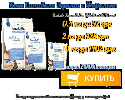 Корм для кошек Бош Санабель  Эдалт с Форелью  купить в Украине дешево