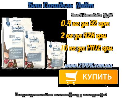 Корм для кошек Бош Санабель  Лайт купить в Украине дешево
