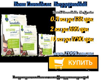 Корм для кошек Бош Санабель  Беззерновой купить в Украине дешево