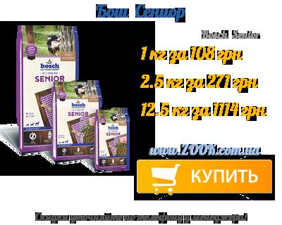 Корм для собак Бош Сениор купить в Украине дешево