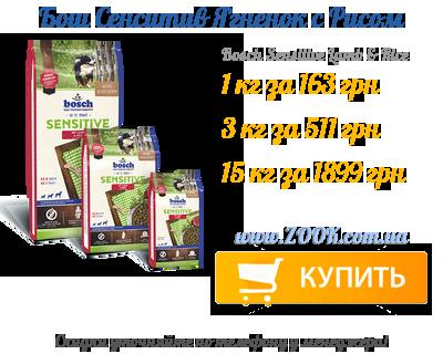 Корм для собак Бош Сенситив Ягненок с Рисом купить в Украине дешево