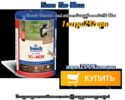Корм для собак Бош подкормка Ви-Мин купить в Украине дешево